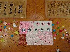 なかよしホールの掲示 桜の木と紙の花とちょうちょとはとがいます