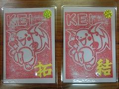 中森カード