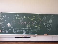 最後の黒板